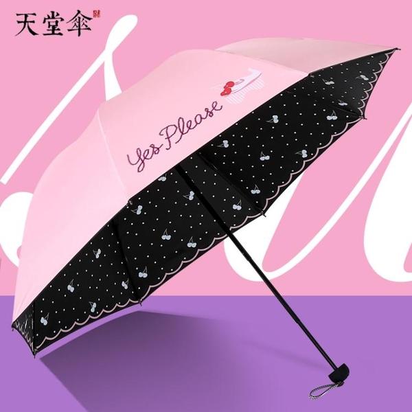 折疊雨傘 遮陽傘晴雨傘女兩用太陽傘防曬防紫外線黑膠折疊三折傘【限時八五鉅惠】