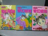 【書寶二手書T2/漫畫書_NAN】奇幻娃娃_3~5集間_共3本合售