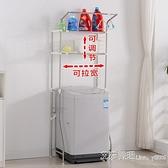 滾筒波輪洗衣機置物架翻蓋馬桶衛生間浴室陽台上開不銹鋼收納架子 【全館免運】