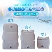 充氣腳墊 坐長途飛機腳墊便攜充氣足踏腳踏經濟艙墊腳歇腳寶寶睡覺的神器    汪喵百貨