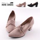 [Here Shoes] 舒適乳膠鞋墊 跟高6cm 純色絨面 尖頭粗跟鞋 宴會必備跟鞋 MIT台灣製-KIT2020
