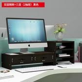 螢幕架 桌面電腦置物架上可放顯示器增高加長台式多層筆記本收納宿舍螢幕【免運】