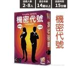 2Plus 機密代號 桌遊 Z808 /一盒入(定780) 繁體中文版 附中英文雙卡牌組 桌上遊戲-亞4713774268083