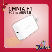 【亞果元素ADAM】OMNIA F1 18W 快速充電器 APPLE 快充必備 USB-C PD / QC 3.0