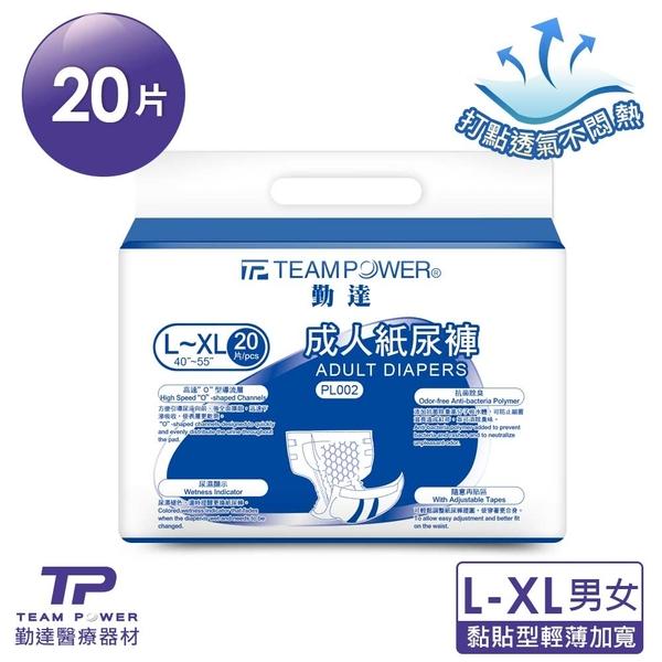 【勤達】成人紙尿褲20片/包(L~XL)-O型導流層、腰圍調整黏貼設計、老人尿褲