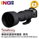 【6期0利率】easyCover 砲衣 for Sigma 60-600mm Sports(黑色)橡樹紋鏡頭保護套 Lens Oak