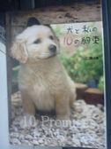 【書寶二手書T4/寵物_LMC】與狗狗的10個約定_川口晴, 胡慧文