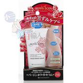日本COSMO 美人心機 美體柔嫩乳暈霜30g【小三美日】