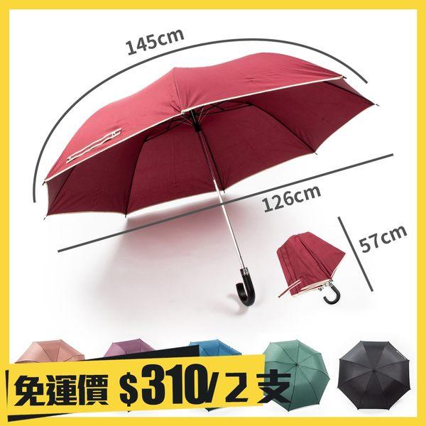 58吋自動傘-買一送一【免運】