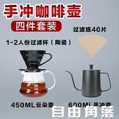 手沖咖啡壺套裝 玻璃陶瓷過濾杯 云朵壺 家用手磨煮 咖啡滴濾美式機 咖啡機 自由角落