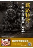 【107年最新版】企業管理概要(大意)(鐵路特考適用)