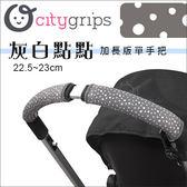 ✿蟲寶寶✿【美國City Grips】多用途推車手把保護套 / 手把套 加長版單手把 - 灰白點點