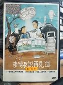 挖寶二手片-T02-159-正版DVD-華語【來得及說再見】-黃嘉俊 陳芯宜 (直購價)