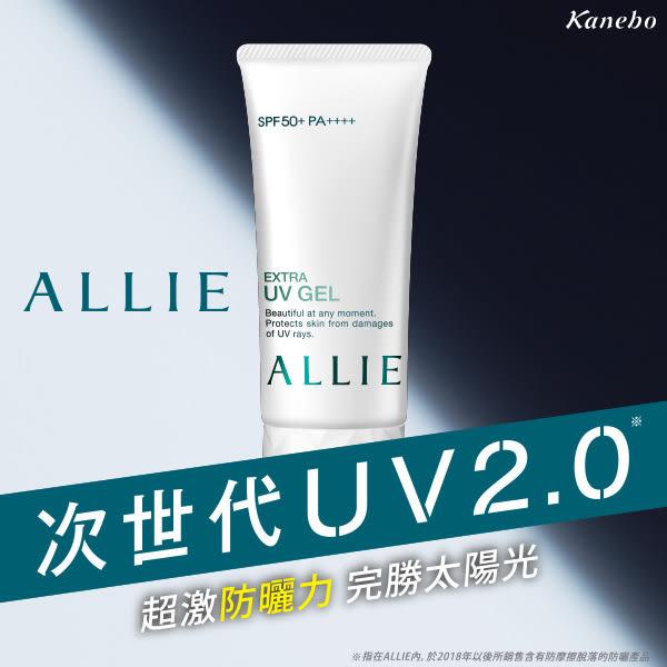 【Kanebo 佳麗寶】 ALLIE EX UV高效防曬亮白水凝乳(粉櫻)60g