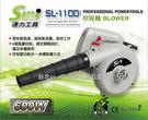 【台北益昌】SULI 速力 SL-1100 鼓風機 600w/吹吸兩用/六段風速/吹塵機/吹葉機/排風機/落葉/灰塵