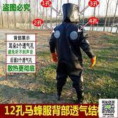 防蜂服 馬蜂服防蜂衣連身加厚全套透氣專用胡蜂防護服全身消防服抓馬蜂衣 MKS99一件免運