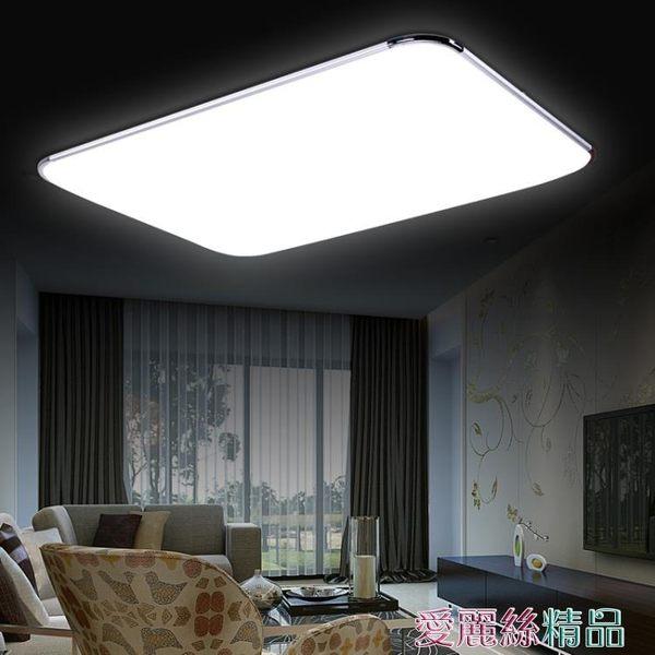 LED燈 超薄LED吸頂燈客廳燈具長方形臥室餐廳陽臺創意現代簡約辦公室燈 愛麗絲LX