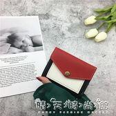 復古撞色小錢包女短款超薄新款時尚卡包零錢袋韓版搭扣軟皮夾 至簡元素