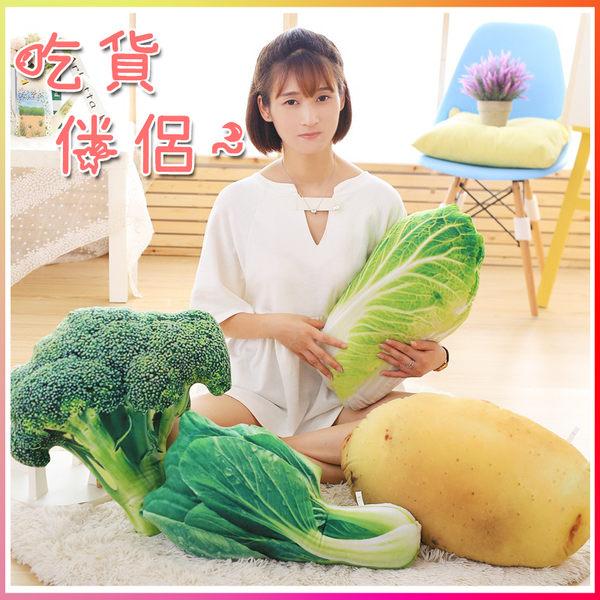 造型超逼真 仿真蔬菜抱枕 白菜 馬鈴薯 花椰菜 油菜 靠枕 坐墊 玩偶 搞怪造型