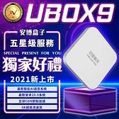 【送獨家毫禮】 VIP五星級服務 UBOX9 安博盒子 X11 PRO MAX 4G/64G 電視盒 機上盒 生日