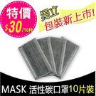 活性碳口罩 / 最新改良四層活性碳口罩 (10片/包)◎花町愛漂亮◎HD