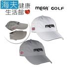 【海夫健康生活館】MEGA GOLF 輕巧 折疊式 運動排汗帽(MG-001)