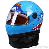 兒童頭盔電瓶車機車全覆式男女生小孩頭盔寶寶秋冬保暖安全帽 凱斯盾