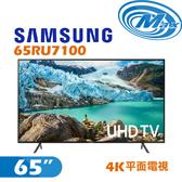 《麥士音響》 SAMSUNG三星 65吋 4K平面電視 65RU7100