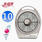 友情牌10吋手提箱扇/涼風扇/電扇KB-1081