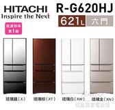 【佳麗寶】-留言享加碼折扣(HITACHI日立)日本原裝621公升 六門琉璃變頻電冰箱 RG620HJ