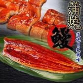 【南紡購物中心】《老爸ㄟ廚房》日式風味大尾蒲燒鰻魚3尾組