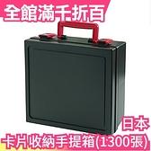 日版 TCG 卡片專用收納手提箱 可收納1300張【小福部屋】