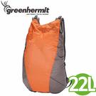 【蜂鳥 greenhermit 超輕防水背包 橘22L】 OD5122/輕量/防水背包/旅行/背包/