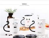 情侶杯子一對創意可愛家用牛奶咖啡陶瓷杯   igo  至簡元素