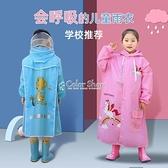 雙帽檐兒童雨衣男童女童幼兒園小學生防水雨披夜間反光帶書包位 快速出貨