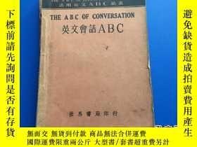 二手書博民逛書店罕見英文會話ABC8147 余天韻 世界書局 出版1930