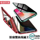 防偷窺 雙面萬磁王 iPhone 11 Pro X XS Max XR 7 8 plus 手機殼 鋼化玻璃 金屬邊框 磁吸 保護殼