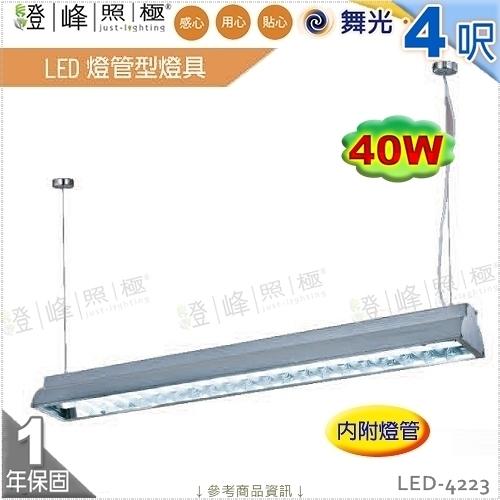 【舞光】LED燈管型燈具 T8 4呎 雙管 附燈管 鋁合金 鋁格柵 節能省電 【燈峰照極】LED-4223