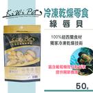 【SofyDOG】KIWIPET 冷凍乾...