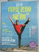 【書寶二手書T3/養生_ZEE】跟著印度老師學瑜伽_Master Jitu