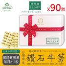 快速出貨-【美陸生技】3200:1台灣鑽石牛蒡精華素膠囊禮盒(90粒)
