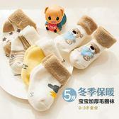 嬰兒襪子秋冬季加厚新生寶寶毛絨純棉襪