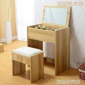 梳妝台小戶型迷你簡約臥室翻蓋化妝台化妝桌經濟型多功能桌子 YDL