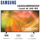 SAMSUNG 43型 Crystal 4K UHD電視 UA43AU8000WXZW
