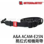 ARTISAN & ARTIST ACAM-E25N 黑 黑色 易拉式相機背帶 (0利率 免運 正成公司貨) 快槍俠 快槍手 快速肩帶 A&A