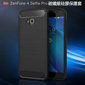 華碩 ZenFone 4 Selfie Pro ZD552KL 手機殼 拉絲 碳纖維 軟殼 全包 保護殼