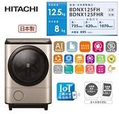 【佳麗寶】-留言享加碼折扣(HITACHI日立)12.5公斤日本原裝IOT智能自動投洗滾筒式洗脫烘 BDNX125FHR