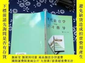 二手書博民逛書店現代教育學學習指導罕見第2版Y267682 張俊逸 高等教育出版