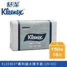 【南紡購物中心】舒潔KLEENEX®專利鎖水擦手紙 28100(150抽/16包/箱)