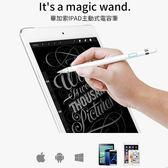WIWU 畢加索 IPAD 主動式 電容筆 電鍍 USB 可充電 iOS 安卓 通用 高精度 平板 手寫筆 觸控 電容筆